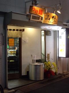 つけ麺山橙MIKAN