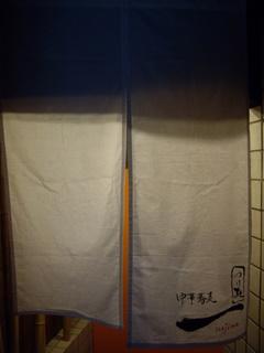 中華蕎麦つけ麺一hajime 暖簾