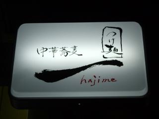 中華蕎麦つけ麺一hajime 看板
