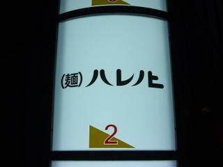 (麺)ハレノヒ 看板