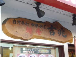 白河中華そば  麺壱 吉兆 看板