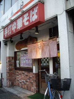 白河中華そば  麺壱 吉兆