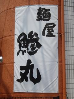 麺屋鯵丸 幕
