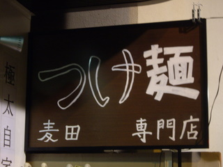 つけ麺専門店麦田