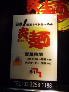 炎麺 営業時間