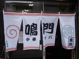 中華ソバ鳴門