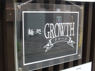 麺処GROWTH 看板