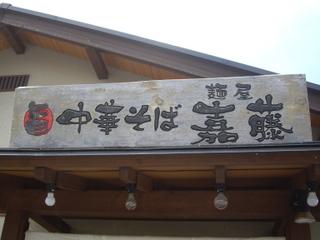 麺屋嘉藤 看板