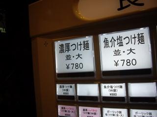 五反田 海月 券売機