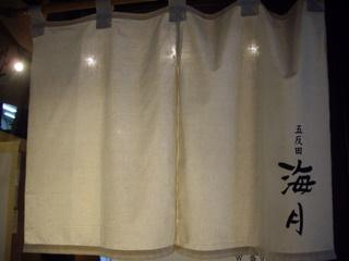 五反田 海月 暖簾
