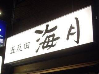 五反田  海月