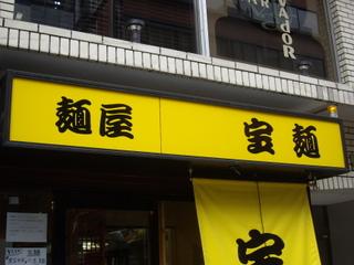 麺屋 宝麺 看板