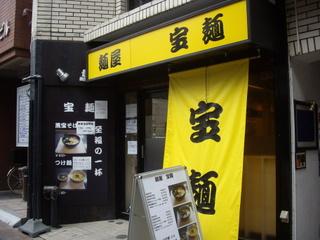 麺屋 宝麺