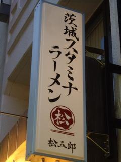 総本家 松五郎 東京支部 看板