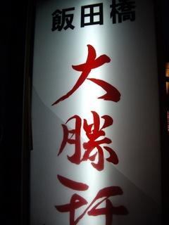 飯田橋大勝軒