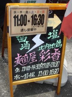 麺屋彩香 立て看板