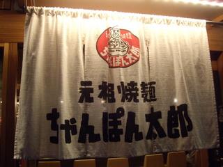 元祖焼麺ちゃんぽん太郎 暖簾