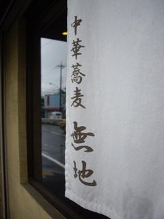 中華蕎麦無地 暖簾