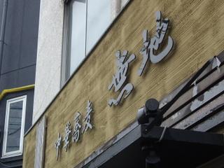 中華蕎麦無地 看板