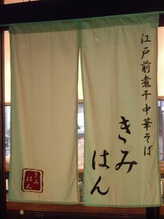 江戸前煮干中華そば きみはん 五反田店 暖簾