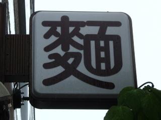 中華そば わた井 看板
