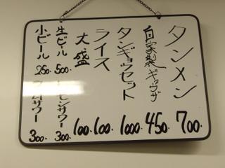 タンメンギョウザ専門店 タンメンしゃきしゃき新橋店 メニュー