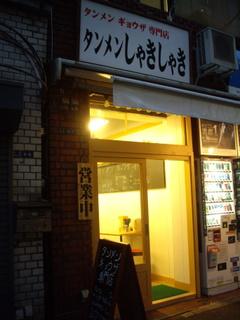 タンメンギョウザ専門店 タンメンしゃきしゃき新橋店