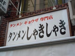 タンメンギョウザ専門店 タンメンしゃきしゃき新橋店 看板