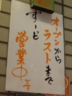 麺屋一本道 営業時間