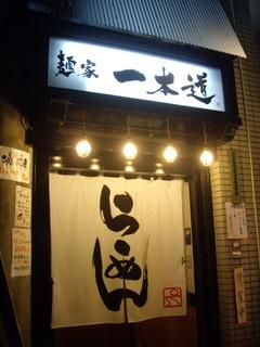麺屋一本道