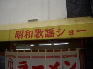 昭和歌謡ショー テント