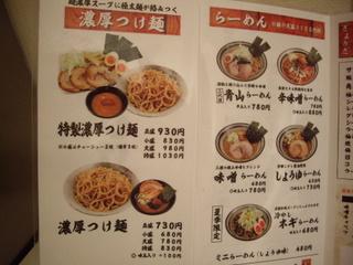 麺屋こいけ メニュー
