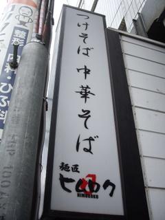 麺匠ヒムロク 縦看板