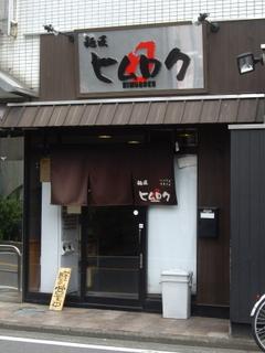 麺匠ヒムロク