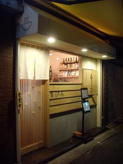饗くろき MOTENASHI KUROKI