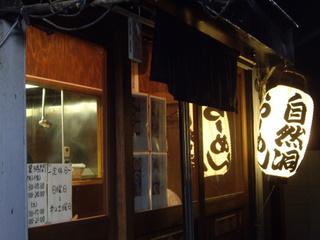 自然洞麺舗 西口店