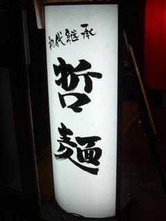 初代継承 哲麺 立て看板