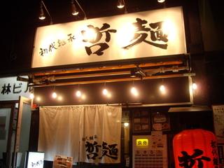 初代継承 哲麺