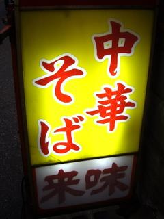 中華の来味 立て看板