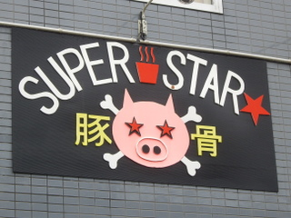 SUPER STAR 看板