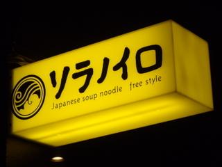 ソラノイロ Japanese soup noodle free style 看板