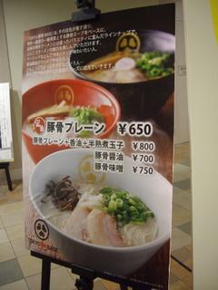 TOKYO豚骨BASE MADE by 一風堂 立て看板