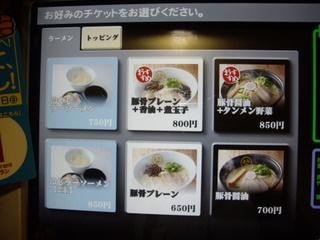 TOKYO豚骨BASE MADE by 一風堂 券売機