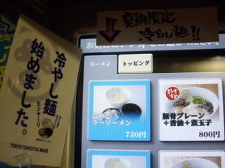 TOKYO豚骨BASE MADE by 一風堂 券売機(冷やしラーソーメン)