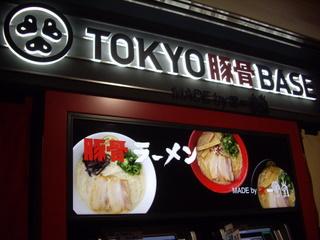 TOKYO豚骨BASE MADE by 一風堂 看板