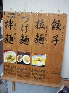 麺食堂一真亭 メニュー
