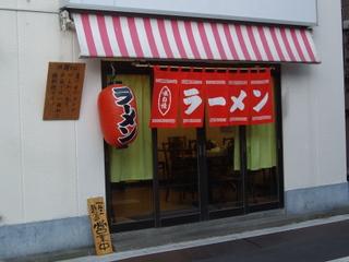 麺食堂一真亭