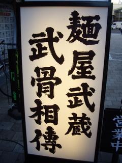 麺屋武蔵武骨相傳 立て看板