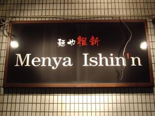 Menya Ishinn麺や維新