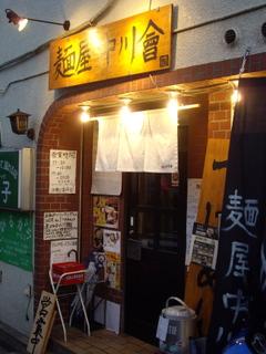 麺屋中川會
